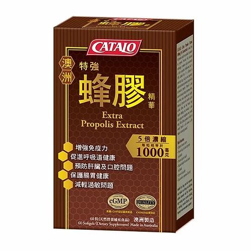 CATALO 特強澳洲蜂膠精華1000毫克(5倍濃縮)60粒