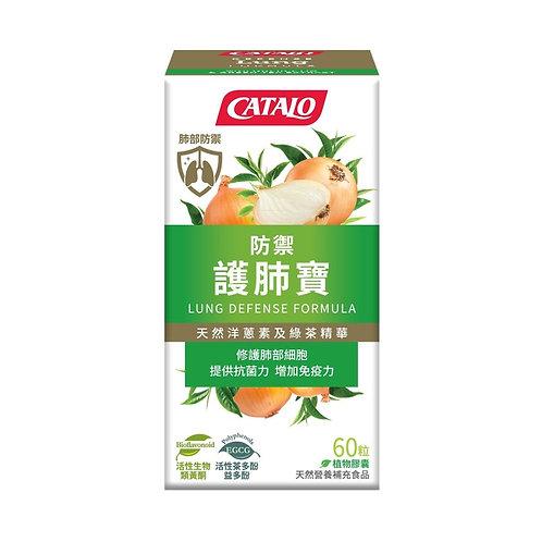 CATALO - 防禦護肺寶配方60粒 (平行進口貨)