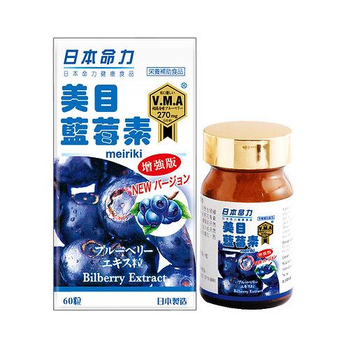 日本命力 - 美目藍莓素