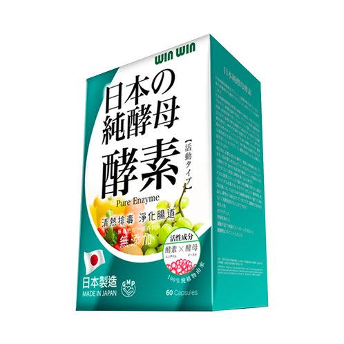 WIN WIN 丸日本製純酵母酵素 60粒