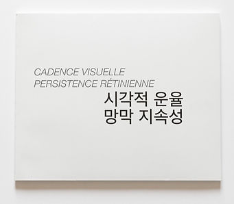 album_cadence_visuelle_persistance_retin