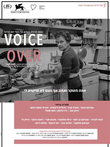 Voice Over