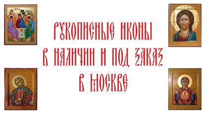 иконы.jpg