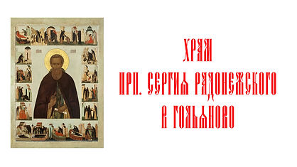 храм Сергия.jpg