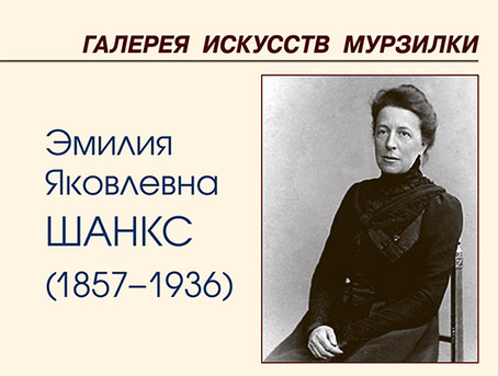 Эмилия Яковлевна Шанкс