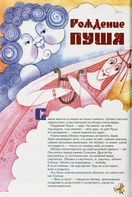 """""""Мурзилка"""" № 8 2003 г."""