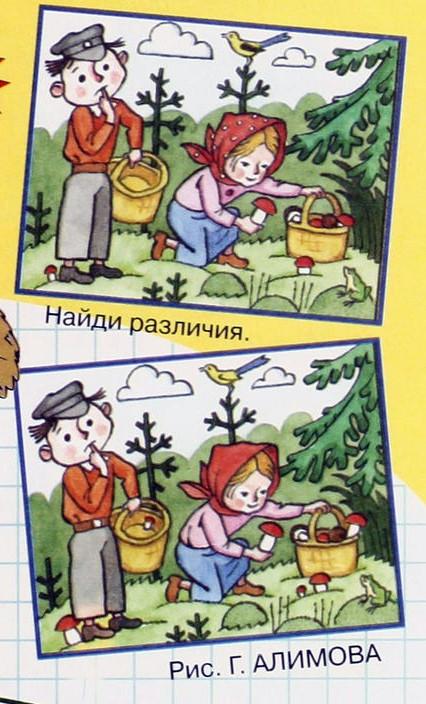 """""""Мурзилка"""" № 11 2000 год"""