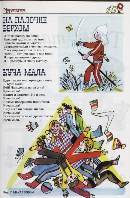 """""""Мурзилка"""" № 5 1999 год"""