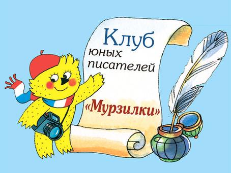 Клуб юных писателей «Мурзилки»