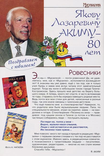 """""""Мурзилка"""" № 12 2003 г."""