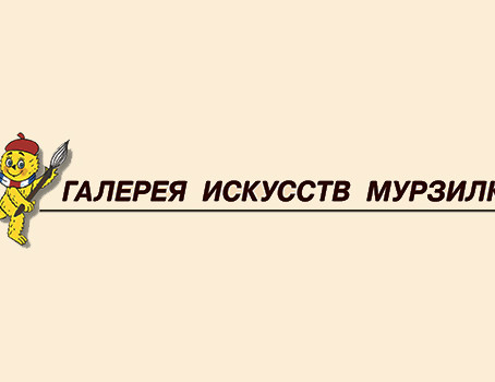 Галерея искусств Мурзилки