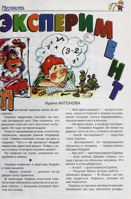 """""""Мурзилка"""" № 2 1999 г."""
