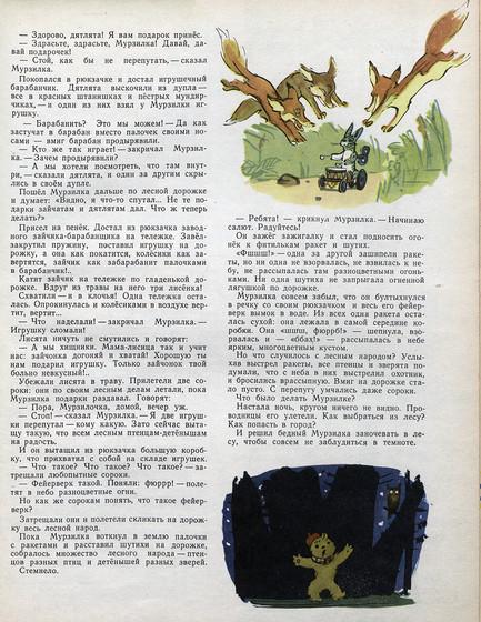 """""""Мурзилка"""" № 7 1959 г."""