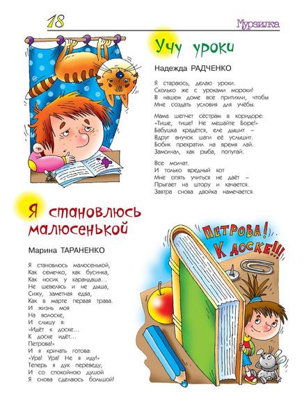 """""""Мурзилка"""" № 3 2015 год"""
