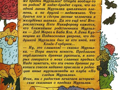 Тайна происхождения Мурзилки