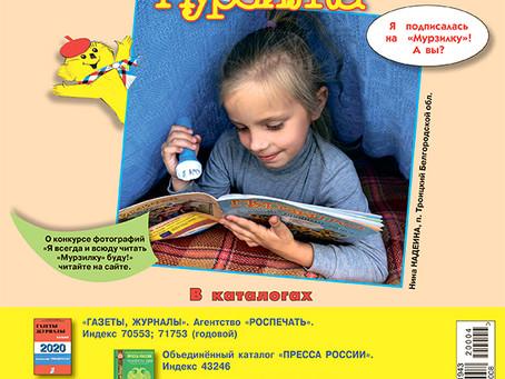 Я всегда и всюду читать «Мурзилку» буду!
