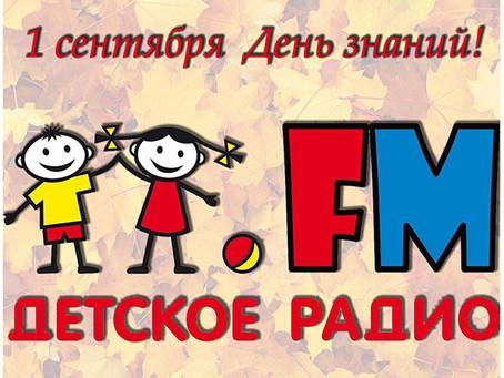 День знаний вместе с Детским радио