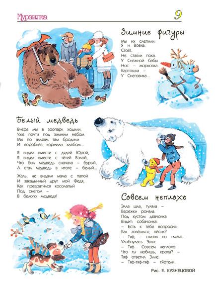 """""""Мурзилка"""" № 1 2019 год"""