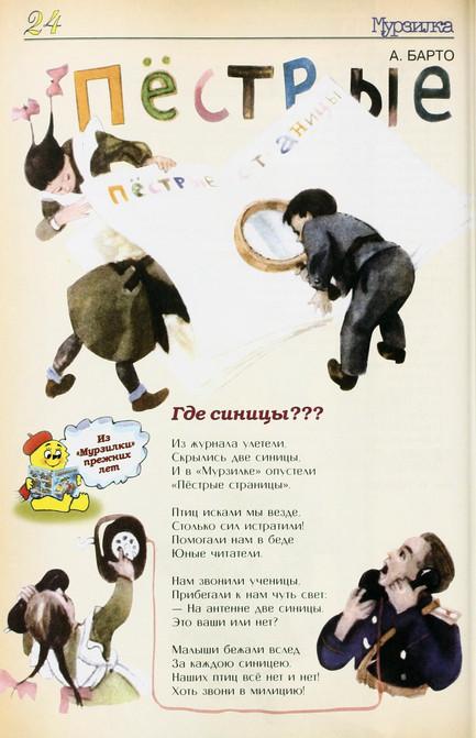"""""""Мурзилка"""" № 5 2004 г."""