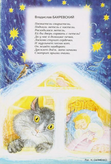 """""""Мурзилка"""" № 2 2006 г."""
