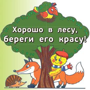 Посади «Мурзилкин лес»!