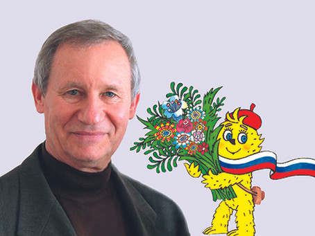 Владимиру Дмитриевичу НЕСТЕРЕНКО – 70 лет!