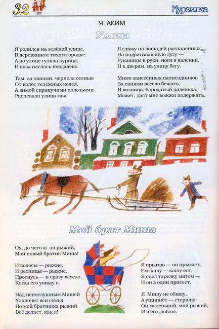 """""""Мурзилка"""" № 11-12 1998 г."""