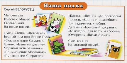 """""""Мурзилка"""" № 1 2005 год"""