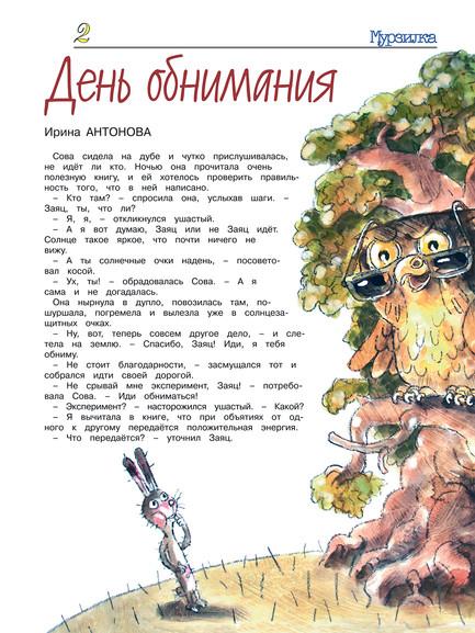 """""""Мурзилка"""" № 5 2017 г."""