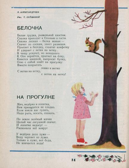 """""""Мурзилка"""" № 8 1969 г."""