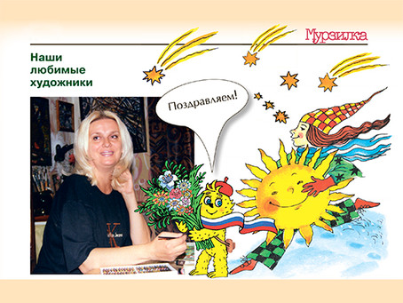 День рождения Ирины ШУМИЛКИНОЙ!