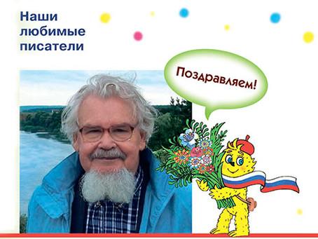 Владиславу Анатольевичу БАХРЕВСКОМУ – 85 лет!