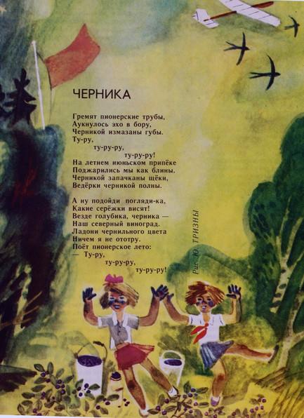 """""""Мурзилка"""" № 6 1984 г."""