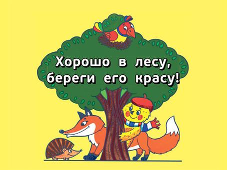 Российские дни леса