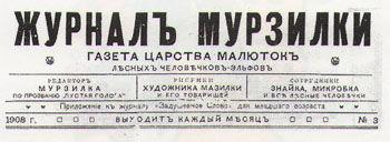 gazeta_murzilka.jpg