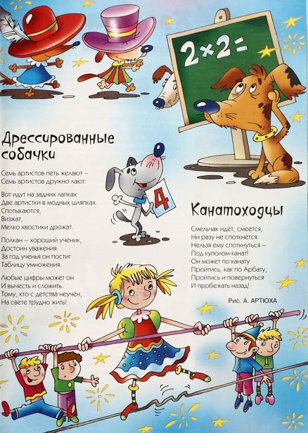 """""""Мурзилка"""" № 3 2010 год"""