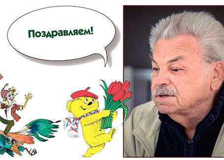 День рождения Анатолия Михайловича ЕЛИСЕЕВА!