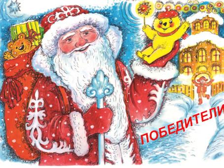 """Победители конкурса """"Стихотворение для Деда Мороза"""""""