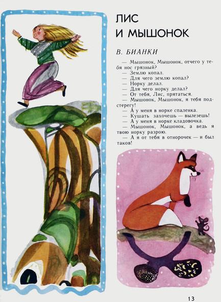 """""""Мурзилка"""" № 12 1987 г."""