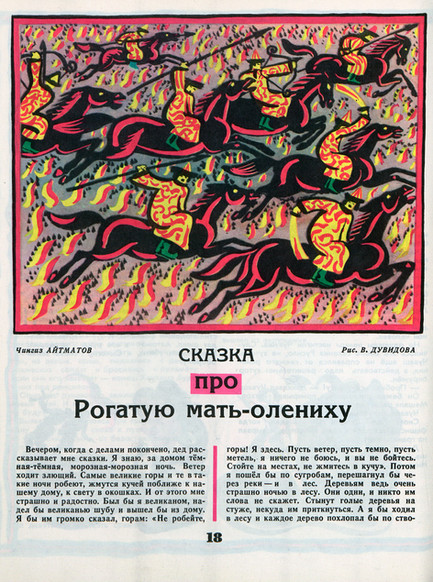 """""""Мурзилка"""" № 6 1971 г."""