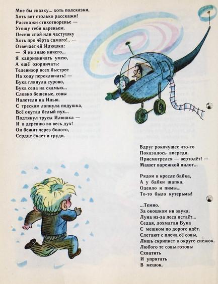 """""""Мурзилка"""" № 8 1978 г."""