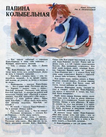 """""""Мурзилка"""" № 1 1967 год"""