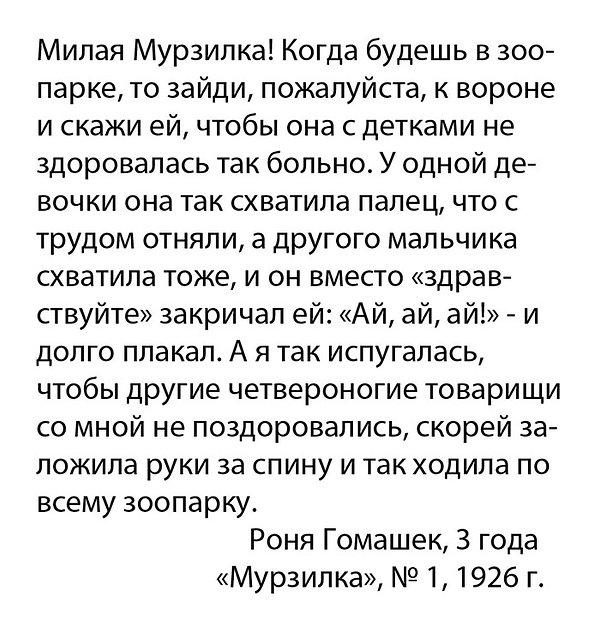 milaya_murzilka.jpg