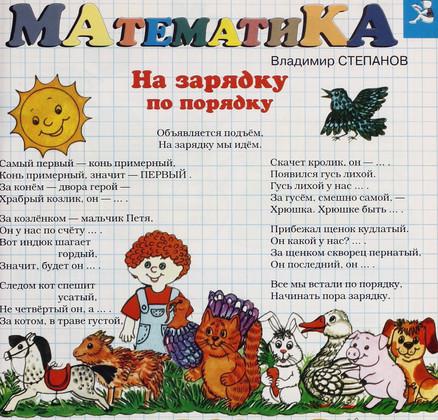 """""""Мурзилка"""" № 7 1998 г."""