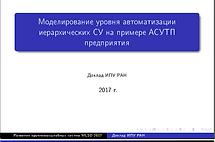 Аудит систем ЖКХ МКД