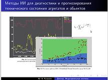 Методы ИИ для диагностики и прогнозирова