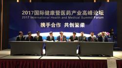 2017國際健康暨醫藥產業高峰論壇