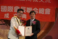 2017世界華人企業家聯合會