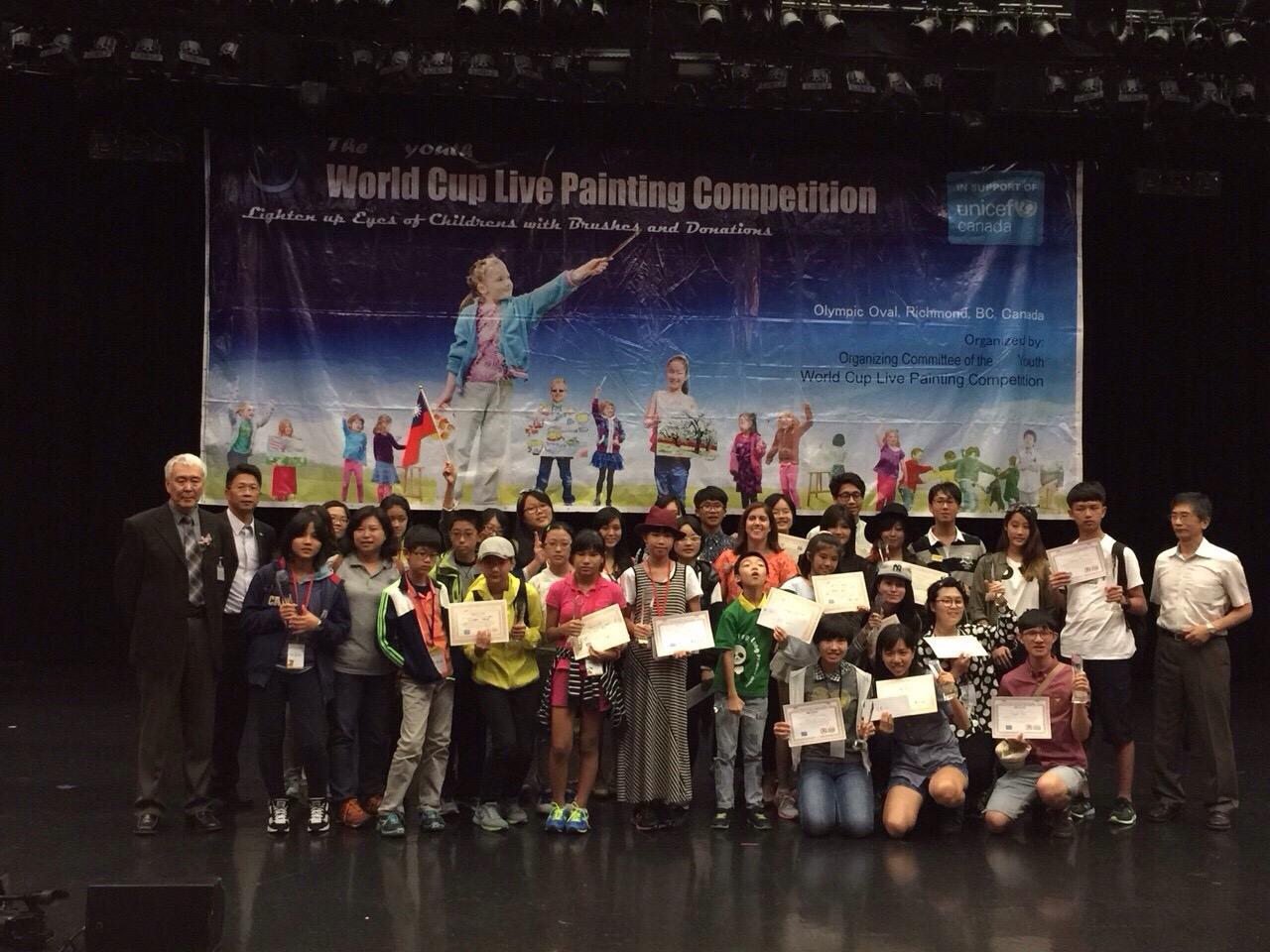 2015聯合國繪畫大賽