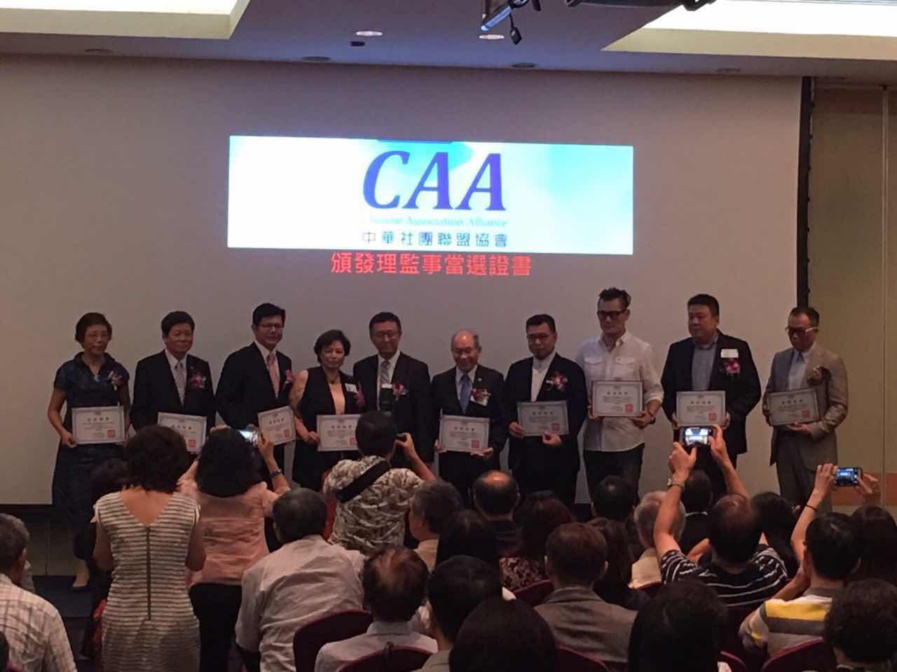 2016中華社團聯盟協會